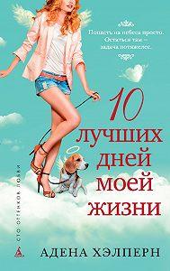 Адена Хэлперн -10лучших дней моей жизни