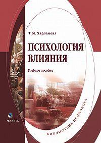 Т. М. Харламова -Психология влияния