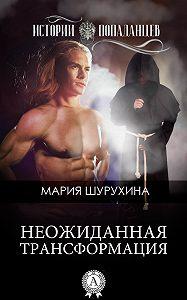 Мария Шурухина -Неожиданная трансформация