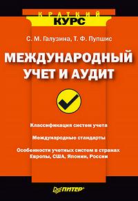 Татьяна Пупшис -Международный учет и аудит