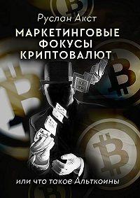 Руслан Акст -Маркетинговые фокусы криптовалют. Или что такое Альткоины