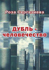 Роза Сергазиева -ДУБЛЬ-человечество