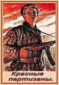Михаил Янков - Красные партизаны