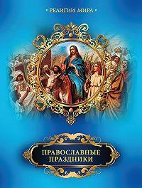 Елена Прокофьева -Православные праздники