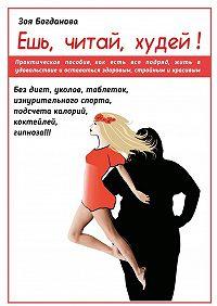 Зоя Богданова -Ешь. Читай. Худей! 7простых правил, как лежать надиване, есть, читать ихудеть