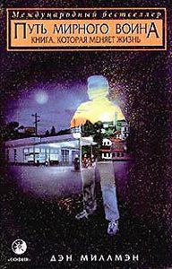 Дэн Миллмэн -Путь мирного воина. Книга, которая меняет жизнь