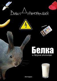 Вика Драморецкая -Белка. И другие рассказы