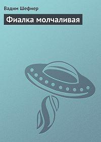 Вадим Шефнер -Фиалка молчаливая
