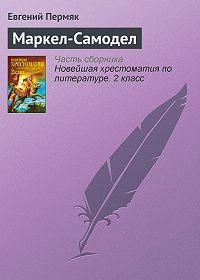 Евгений Пермяк -Маркел-Самодел