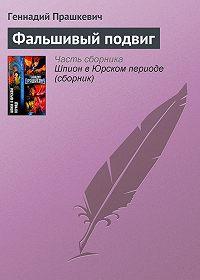 Геннадий Прашкевич -Фальшивый подвиг