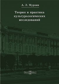 Ирина Мурзина -Теория и практика культурологических исследований