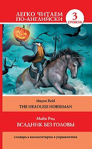 Томас Майн Рид, И. Маевская - Всадник без головы / The Headless Horseman