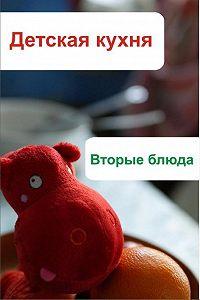 Илья Мельников -Детская кухня. Вторые блюда