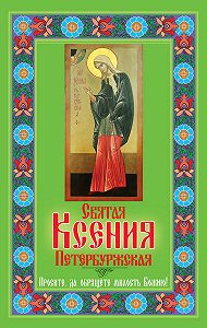 Любовь Янковская -Святая Ксения Петербуржская. Просите, да обрящете милость Божию!