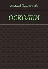 Алексей Покровский -Осколки