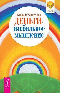Маруся Светлова -Деньги: изобильное мышление