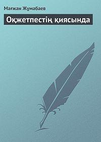 Мағжан Жұмабаев -Оқжетпестің қиясында