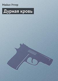 Майкл Утгер -Дурная кровь