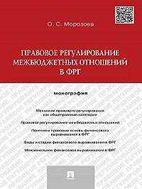 Ольга Морозова -Правовое регулирование межбюджетных отношений в ФРГ. Монография