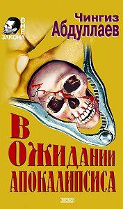 Чингиз Абдуллаев -Выбери себе смерть