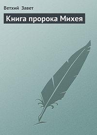 Ветхий Завет -Книга пророка Михея