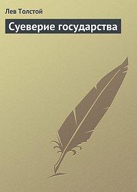 Лев Толстой -Суеверие государства