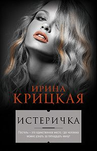 Ирина Крицкая -Истеричка (сборник)