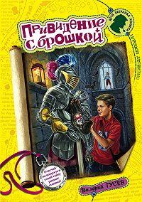 Валерий Гусев -Привидение с брошкой