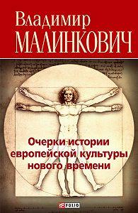 Владимир Малинкович - Очерки истории европейской культуры нового времени