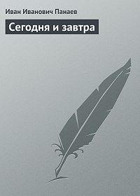 Иван Панаев -Сегодня и завтра