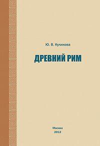 Ю. Куликова -Древний Рим. Учебно-методическое пособие