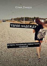 Юлия Динэра -Теряя надежду
