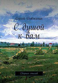 Сергей Довжанин - Сдушой квам. Сборник стихов