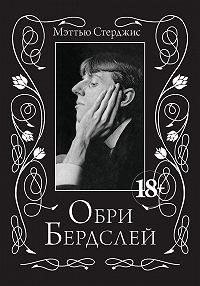 Мэттью Стерджис -Обри Бердслей