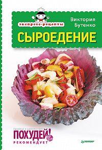 Виктория Бутенко -Экспресс-рецепты. Сыроедение