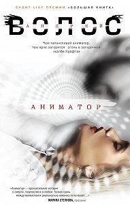 Андрей Волос -Аниматор