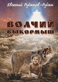 Евгений В. Рудаков-Рудак -Волчий выкормыш