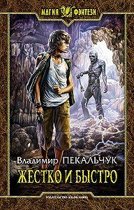 Владимир Пекальчук -Жестко и быстро