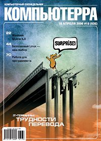 Компьютерра - Журнал «Компьютерра» № 15 от 18 апреля 2006 года