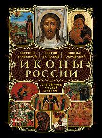 Николай Покровский -Иконы России