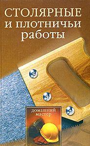 Евгения Сбитнева - Столярные и плотничные работы