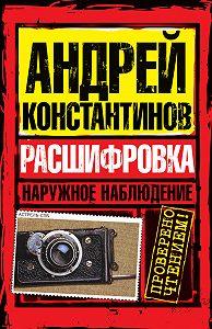 Андрей Константинов, Евгений Вышенков, Игорь Шушарин - Расшифровка