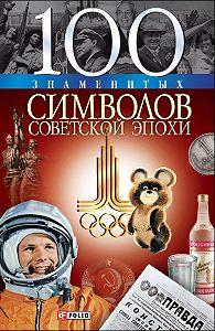 А. Ю. Хорошевский -100 знаменитых символов советской эпохи