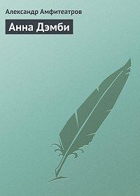 Александр Амфитеатров - Анна Дэмби