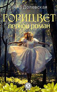 Яна Долевская - Горицвет. Лесной роман