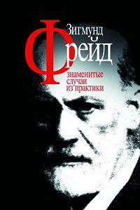 Зигмунд Фрейд - Знаменитые случаи из практики