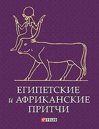 Сборник - Египетские и африканские притчи