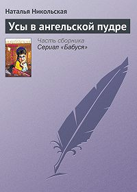 Наталья Никольская -Усы в ангельской пудре