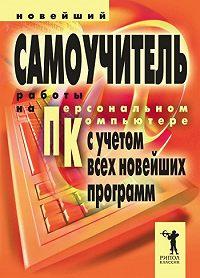 В. А. Захаров - Новейший самоучитель работы на персональном компьютере