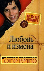 Андрей Курпатов -Любовь и измена